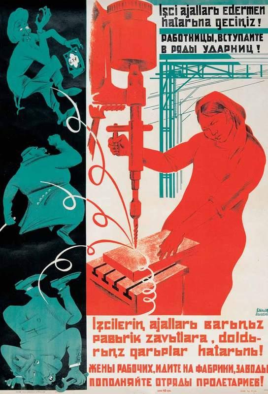 Жены рабочих, идите на фабрики, заводы! Пополняйте отряды пролетариев!