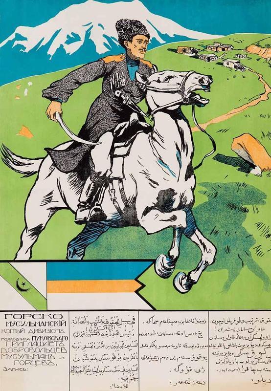 Горско мусульманский конный дивизион полковника Пуковского приглашает добровольцев – мусульман и горцев