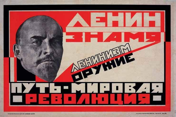 Ленин – знамя, ленинизм – оружие, путь – мировая революция