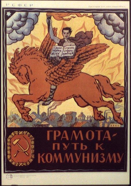 SovMusPosters_dop_5_Рис5доп_Грамота - путь к коммунизму.jpg