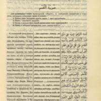 Svod voennyych postanovlenii 1869 g. V.6. SPb., 1907. Annex to article 6, l.67-74.pdf