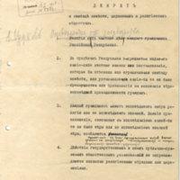RGASPI,f.2,op.1,d.5212,l.1.jpg