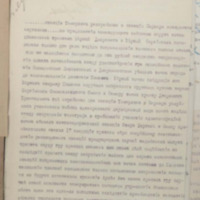 https://islamperspectives.org/rpi/plugins/Dropbox/files/1916_R/Rosarkhiv_images_PDFs/1916-R-049.pdf