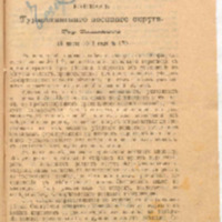 https://islamperspectives.org/rpi/plugins/Dropbox/files/1916_R/Rosarkhiv_images_PDFs/1916-R-158.pdf