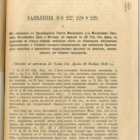 https://islamperspectives.org/rpi/plugins/Dropbox/files/1916_R/Rosarkhiv_images_PDFs/1916-R-118.pdf