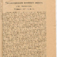 https://islamperspectives.org/rpi/plugins/Dropbox/files/1916_R/Rosarkhiv_images_PDFs/1916-R-141.pdf