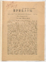 https://islamperspectives.org/rpi/plugins/Dropbox/files/1916_R/Rosarkhiv_images_PDFs/1916-R-088.pdf