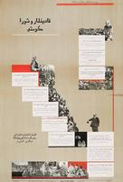Уголок Ленина