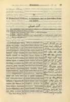 Svod voennyych postanovlenii 1869 g. V.6. SPb., 1907. Annex to article 6, l.55-66.pdf