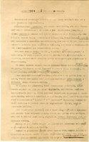 RGASPI,f.2,op.1,d.24219,l.1.jpg
