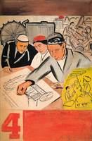 Эскиз плаката «Четвертое условие т. Сталина»