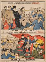 SovMusPosters_dop_9_Рис9доп_якутский плакат.jpg